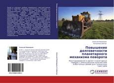 Bookcover of Повышение долговечности планетарного механизма поворота