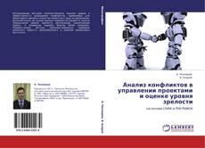 Copertina di Анализ конфликтов в управлении проектами и оценке уровня зрелости
