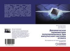 Динамическая термометрия полупроводника при импульсном световом отжиге kitap kapağı