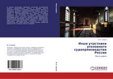 Borítókép a  Иные участники уголовного судопроизводства России - hoz