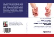 Capa do livro de Социально-психологическая адаптация взрослых женщин