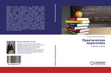 Copertina di Практическая педагогика