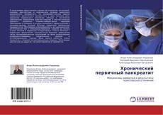 Bookcover of Хронический первичный панкреатит