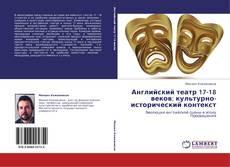 Обложка Английский театр 17-18 веков: культурно-исторический контекст