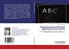 Bookcover of Региональная лексика французского языка