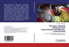 Copertina di Основы первой помощи для подготовки пожарных-спасателей