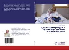 Capa do livro de Детская литература и фольклор: аспекты взаимодействия