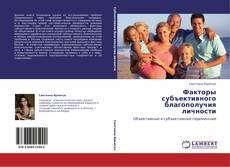 Portada del libro de Факторы субъективного благополучия личности