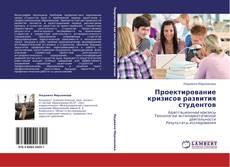 Bookcover of Проектирование кризисов развития студентов