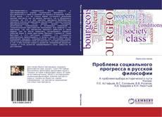 Обложка Проблема социального прогресса в русской философии