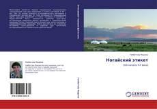 Bookcover of Ногайский этикет