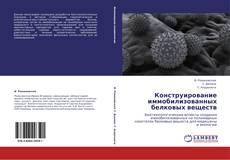 Bookcover of Конструирование иммобилизованных белковых веществ