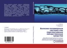 Portada del libro de Белково-полимерные системы как перспективные лекарственные средства
