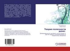 Capa do livro de Теория полезности денег.
