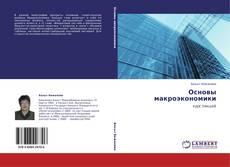 Portada del libro de Основы макроэкономики