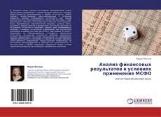 Bookcover of Анализ финансовых результатов в условиях применения МСФО
