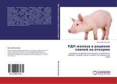 Обложка УДП железа в рационе свиней на откорме
