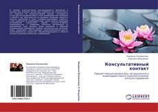 Bookcover of Консультативный контакт