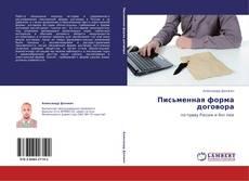 Обложка Письменная форма договора