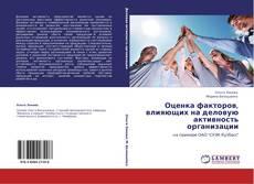 Buchcover von Оценка факторов, влияющих на деловую активность организации