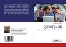 Buchcover von Технологическая культура учителя