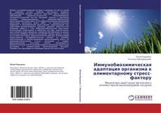 Обложка Иммунобиохимическая адаптация организма к алиментарному стресс-фактору
