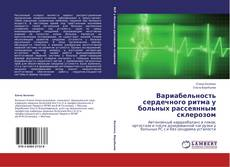 Обложка Вариабельность сердечного ритма у больных рассеянным склерозом