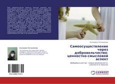 Bookcover of Самоосуществление через добровольчество: ценностно-смысловой аспект