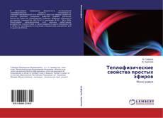 Теплофизические свойства простых эфиров kitap kapağı