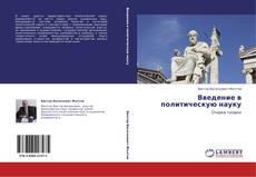 Bookcover of Введение в политическую науку