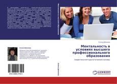 Bookcover of Ментальность в условиях высшего профессионального образования