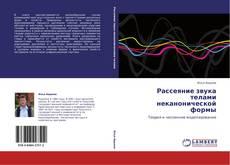 Bookcover of Рассеяние звука телами неканонической формы