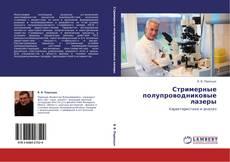 Buchcover von Стримерные полупроводниковые лазеры