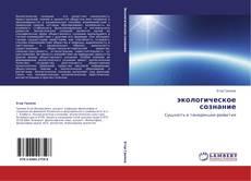 Bookcover of экологическое сознание