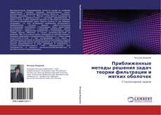 Bookcover of Приближенные методы решения задач теории фильтрации и мягких оболочек