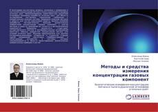 Bookcover of Методы и средства измерения концентрации газовых компонент