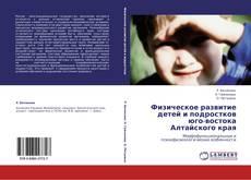 Bookcover of Физическое развитие детей и подростков юго-востока Алтайского края