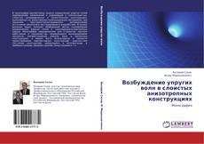 Bookcover of Возбуждение упругих волн в слоистых анизотропных конструкциях