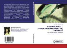 Bookcover of Фразеосхемы с опорным компонентом-частицей