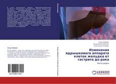 Bookcover of Изменения ядрышкового аппарата клеток желудка от гастрита до рака