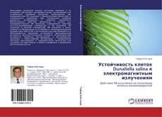 Buchcover von Устойчивость клеток  Dunaliella salina  к электромагнитным излучениям