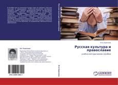 Обложка Русская культура и православие