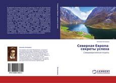 Обложка Северная Европа: секреты успеха