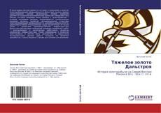 Bookcover of Тяжелое золото Дальстроя