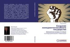 Bookcover of Создание конкурентоспособного государства