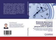 Bookcover of Влияние факторов внешней среды на спринтерские результаты в гребле