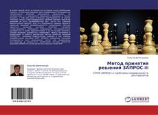 Portada del libro de Метод принятия решений ЗАПРОС-III