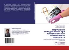 Capa do livro de Нарушения гемодинамики при воспалительных заболеваниях пародонта