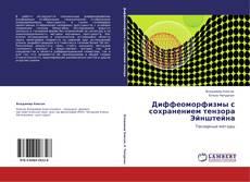Capa do livro de Диффеоморфизмы с сохранением тензора Эйнштейна