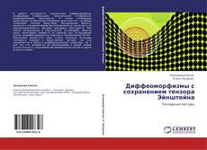 Диффеоморфизмы с сохранением тензора Эйнштейна kitap kapağı